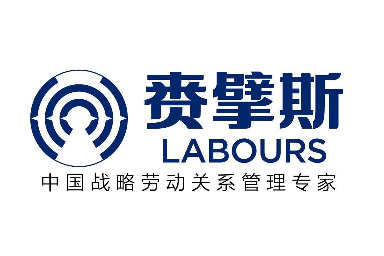 北京赉擘斯劳动咨询事务所